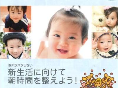 子育て応援情報誌『まみたん』4月号