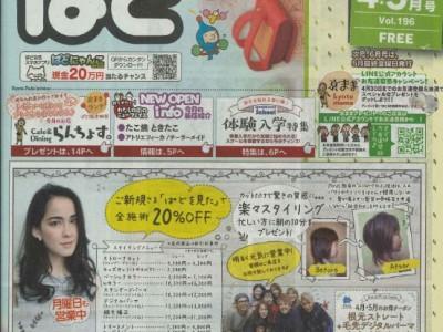 クーポンBOOK『ぱど』4.5月合併号