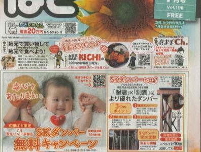 クーポンBOOK『ぱど』7月号