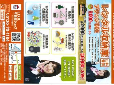 屋内型 レンタル収納スペース ブリッジBOX オープンキャンペーン!!
