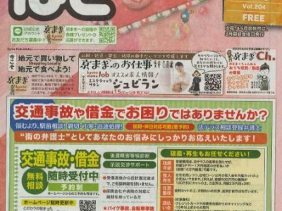 クーポンBOOK『ぱど』3月号