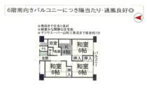 山科団地A棟 6--号室  800万円