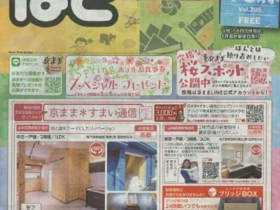 クーポンBOOK『ぱど』4月5月合併号