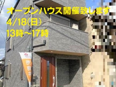 4月18日(日)オープンハウス開催 します!