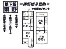 京都市山科区西野様子見町【全改装渡しプラン】