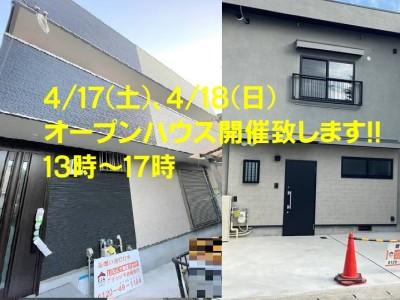 4/17(土)、4/18(日) オープンハウス開催致します!!