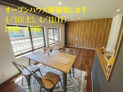 4/10(土)、4/11(日) オープンハウス開催致します!!
