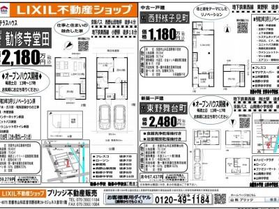 5/1(土) オープンハウス開催致します!!
