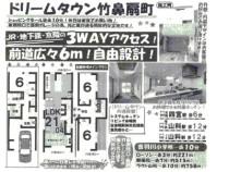 京都市山科区竹鼻扇町 メインプラン