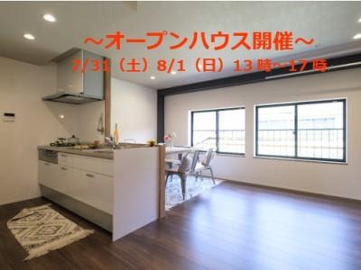7/31(土)8/1(日) オープンハウス開催致します!!