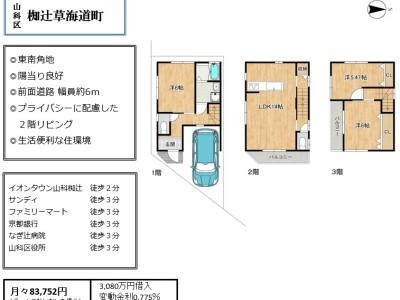 椥辻駅から徒歩2分 新築一戸建住宅