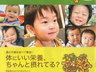 子育て応援情報誌『まみたん』8月号