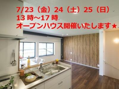 7/23(金)24(土)25(日) オープンハウス開催致します!!