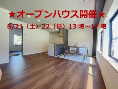 8/21(土)22(日) オープンハウス開催致します!!