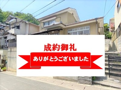 ★ご成約ありがとうございます★山科区四ノ宮小金塚980万円