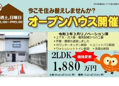 9/18(土)19(日) オープンハウス開催致します!!