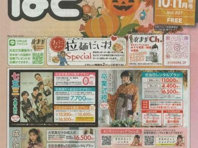 生活情報誌『ぱど』10月11月合併号