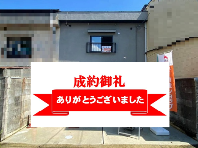 ★ご成約ありがとうございます★山科区勧修寺堂田 1,880万円