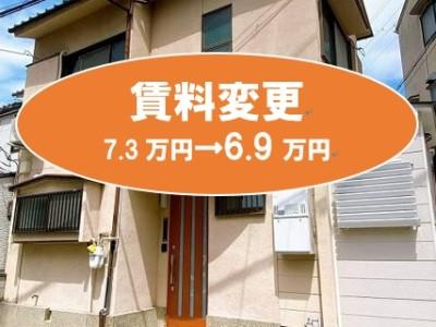 【賃貸】貸家 山科区御陵岡町 賃料変更になりました!